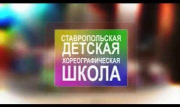 Детская хореографическая школа города Ставрополя