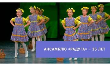 """Детский ансамбль танца """"Радуга"""" отметил свое 35-летие"""