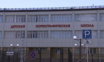 Новый концертный зал откроют в хореографической школе Ставрополя