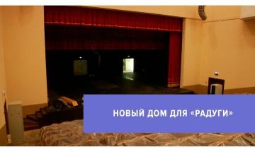 Ансамбль «Радуга» осенью получит новый концертный зал