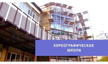 Новый концертный зал появится в хореографической школе Ставрополя