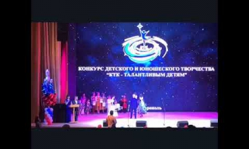 ФЕСТИВАЛЬ-КОНКУРС «КТК – ТАЛАНТЛИВЫМ ДЕТЯМ!» В СТАВРОПОЛЕ